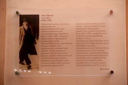До Львова повернувся видавничий магнат початку ХХ століття Іван Тиктор (ФОТО)
