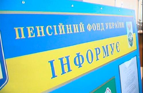 На Львівщині триває фінансування пенсій за січень