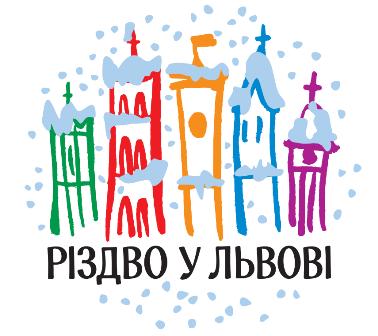 Для дітей зі Сходу влаштують святкування Різдва у Львові