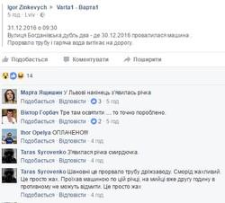 """На вулиці Богданівській у Львові з'явилася """"річка-смердючка"""" (ФОТО)"""