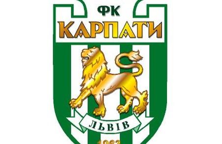 Львівські «Карпати» приймуть до лав нових гравців
