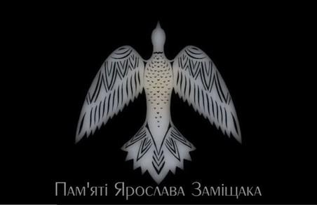 У Львові пройде різдвяний вечір пам'яті Ярослава Заміщака