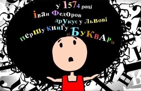 У Львові створили мультик-бренд, який популяризує читання (ВІДЕО)