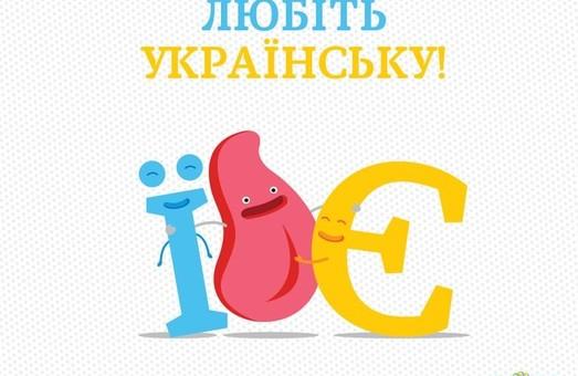 За приниження української мови –кримінальна відповідальність
