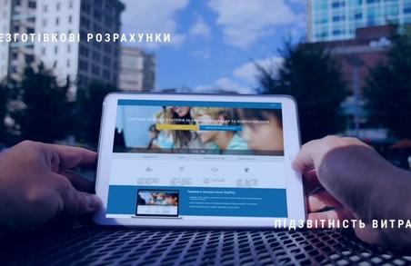 У Дрогобичі запрацював електронний сервіс «Edupay», який дозволяє здійснювати онлайн-платежі у сфері освіти