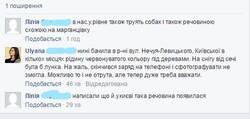 """У ЛКП """"Лев"""" прийматимуть на експертизу об'єкти з """"рожевою речовиною"""""""
