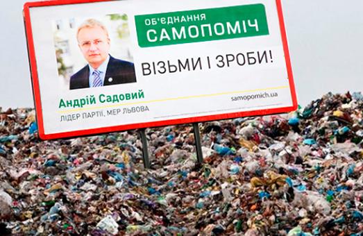 """""""Брєд партії шизофреніків"""" або львівська реакція на маніпуляції зі сміттям"""