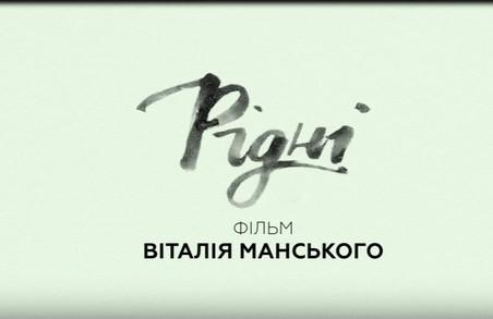 У Львові проведуть круглий стіл із режисером-документалістом