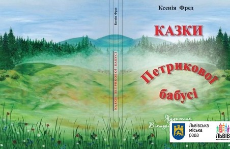 """Творчість львівської казкарки представлять у виставі в будинку """"Просвіти"""""""