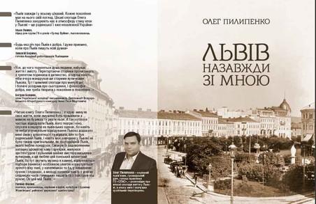 На Донбасі читатимуть книгу про Львів