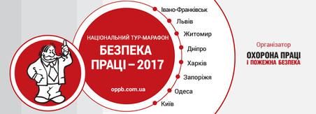 Львів долучиться до Національного тур-марафону у Всесвітній день охорони праці