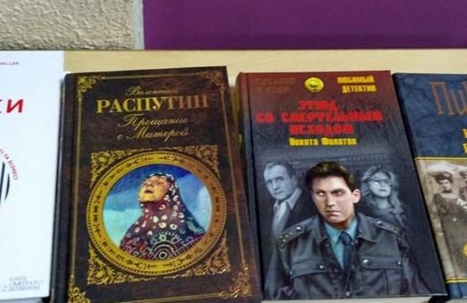 У Львові знайшли пропагандистські книги, видані у Москві