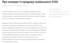 Громадяни проти передання Львівського СІЗО у приватну власність