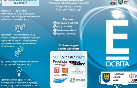 У Львові проводитимуться навчання для вчителів інформатики