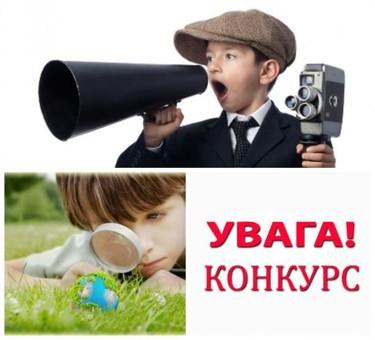 На Львівщині креативних та небайдужих громадян запрошують зняти екологічне відео