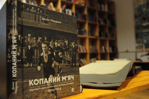 У Львові презентували історичну книгу про галицьких футболістів-патріотів (ФОТО)