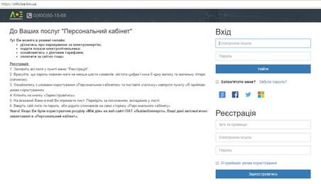 """У """"Львівобленерго"""" запровадили інноваційну онлайн-платформу"""