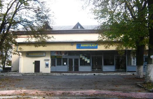 Громаді на Львівщині повернули кінотеатр із концесії