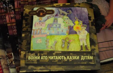 У Львові презентують аудіоальбом із казками, начитаними ветеранами АТО