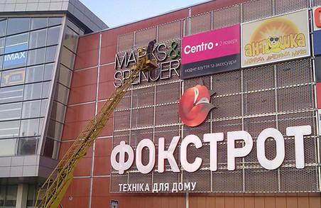 Чи є в українців комплекс щодо...маленьких розмірів, або Дещо про фасадні вивіски...