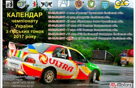 У березні на Львівщині гасатимуть автівки