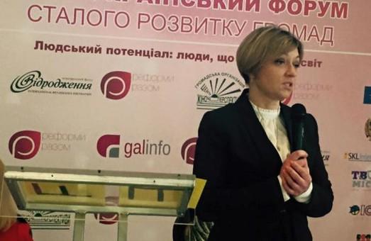 У Львові стартував Форум розвитку громад