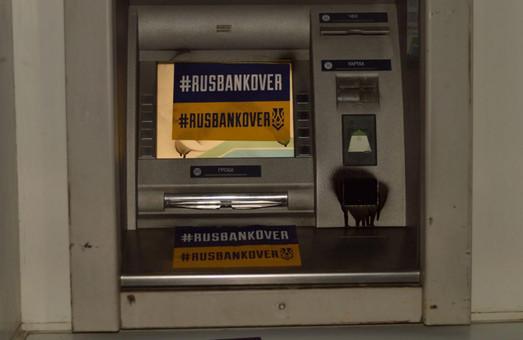 Національний корпус: Україною прокотилися акції невідомих патріотів під назвою #rusbankover