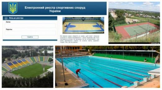 Львів — єдине місто в області, яке не займається паспортизацією спортивних об'єктів