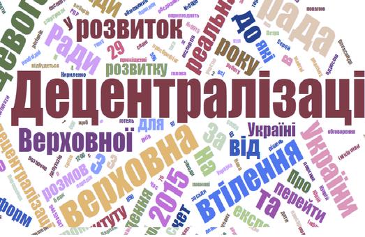 Форум місцевого самоврядування збере у Львові понад 500 учасників