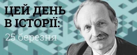 Львівщина вшанує пам'ять В'ячеслава Чорновола