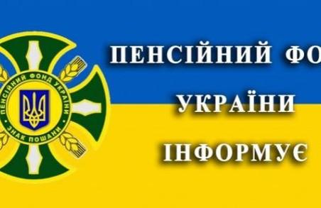 Пенсійний фонд Львівщини не буде здійснювати виплати через установи російських банків