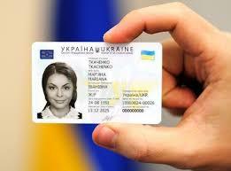 ID- картка. Перевірте, чи можете ви вже завтра стати власником нового пластикового паспорта