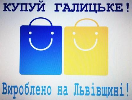 Львівська мітка: місцевих виробників маркуватимуть