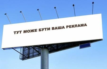 Готуйте гаманці: у Львові зросли штрафи за нелегальну рекламу