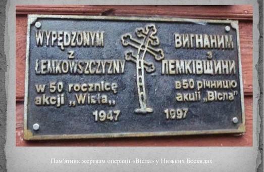 """У львівській тюрмі згадають жертв операції """"Вісла"""""""
