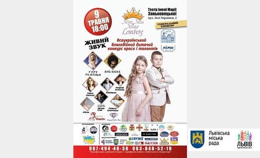 Львівських дітей відправлять на подіум