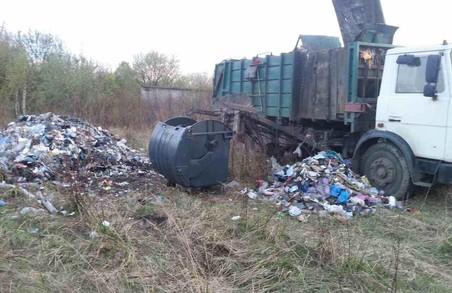 Комунальне підприємство Садового знову викинуло сміття