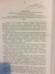 "Львівська облрада вдруге ""послала"" Тимошенко"