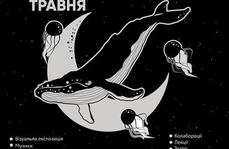 У Львові пройде цілодобовий арт-фестиваль