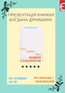 Львів'янам представлять нову книгу Богдана Дячишина