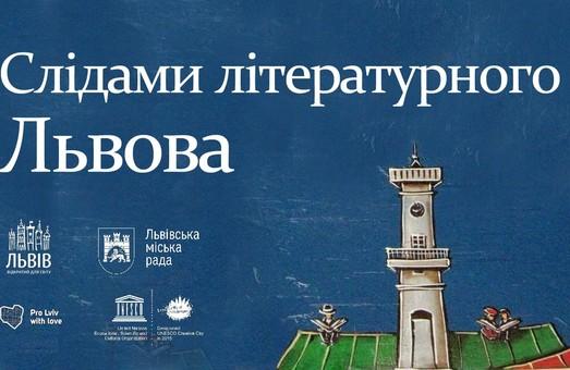 У Львові відбудеться літературна прогулянка