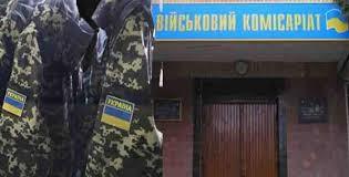 «Лови мене всюди»: на кордоні Львівщини військкомат розгорне пост