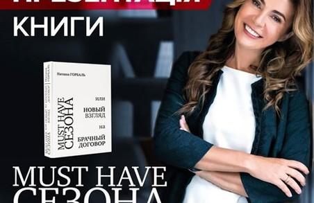 У Львові пройшла презентація книги Наталії Горбаль