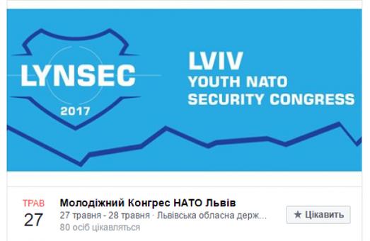 У Львові відбудеться молодіжний конгрес НАТО
