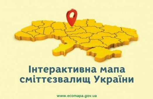 На сміття у Львівській області можна пожалітись онлайн