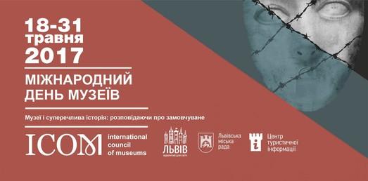Як у Львові відзначатимуть День музеїв