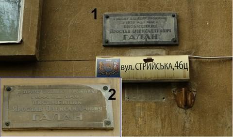 У Львові в рамках декомунізації демонтували дві таблиці