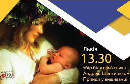 Мати — берегиня сім'ї , сім'я — берегиня держави. Хода до Дня Матері у Львові