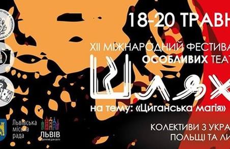 Міжнародний фестиваль особливих театрів відбудеться у Львові