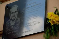 У Львові увіковічнили загиблого у зоні АТО воїна (ФОТО)
